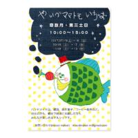 イベントポストカードデザイン